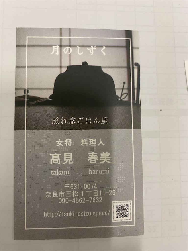 f:id:koyama-tosou:20210213191848j:image