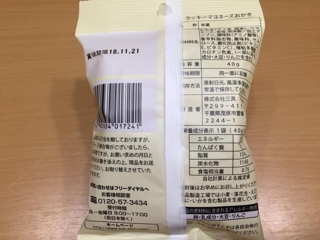 f:id:koyo_nishijima:20180817101204j:plain