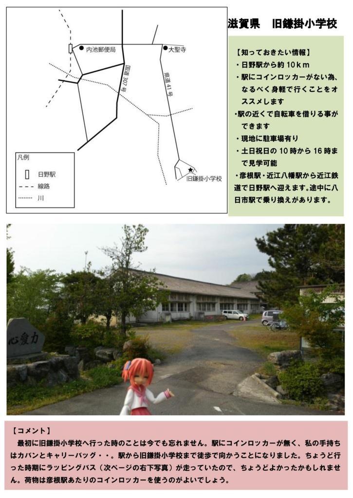 f:id:koyoikaze:20170115224345j:plain