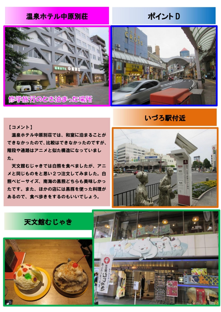 f:id:koyoikaze:20170115224559j:plain
