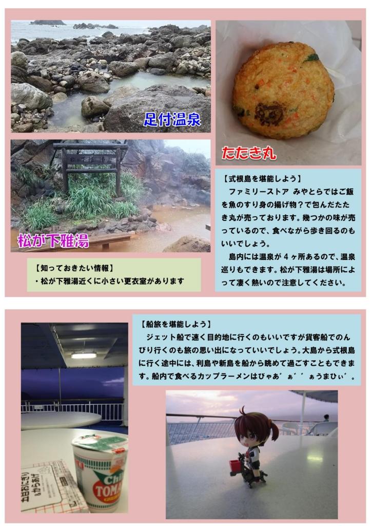 f:id:koyoikaze:20170115225320j:plain