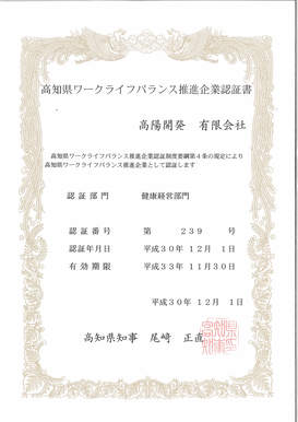 f:id:koyokaihatsu:20181202193623j:plain