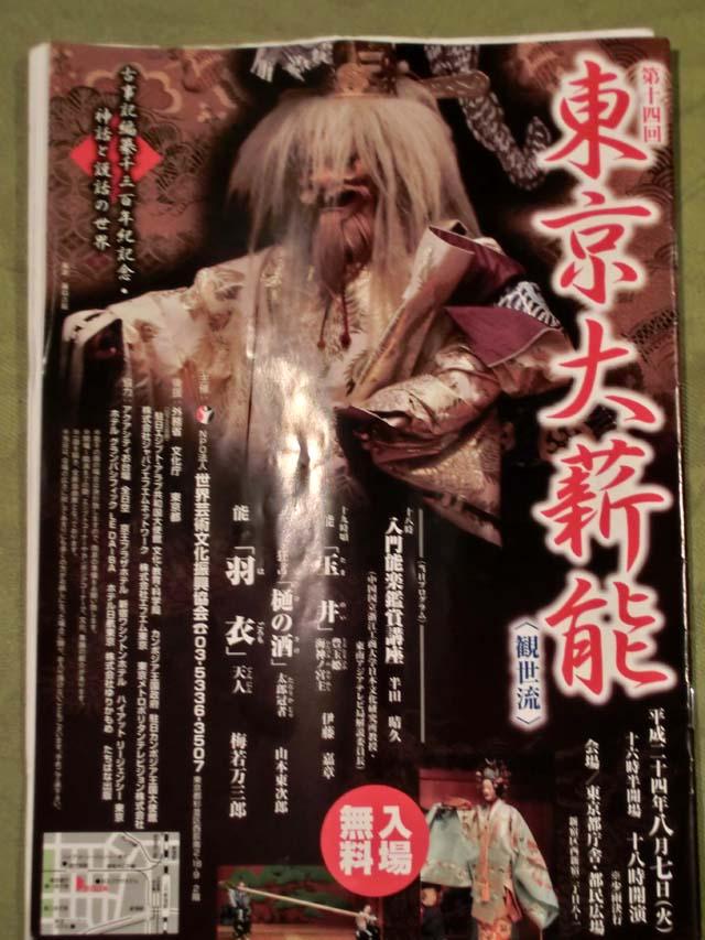東京大薪能のパンフレットの写真