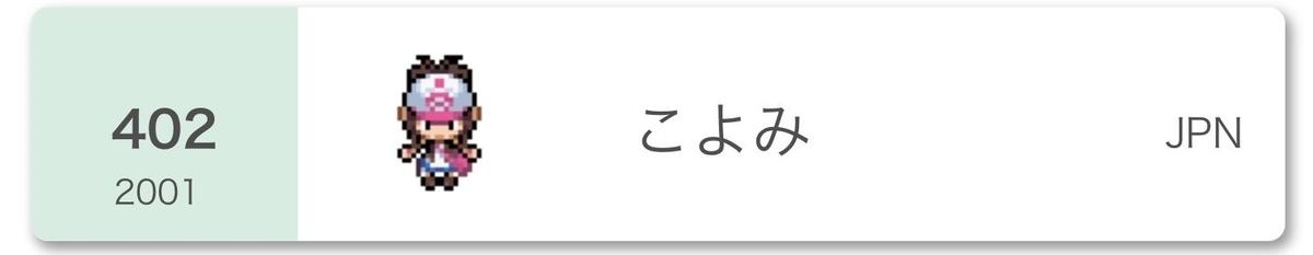 f:id:koyomi1160:20210901131607j:plain