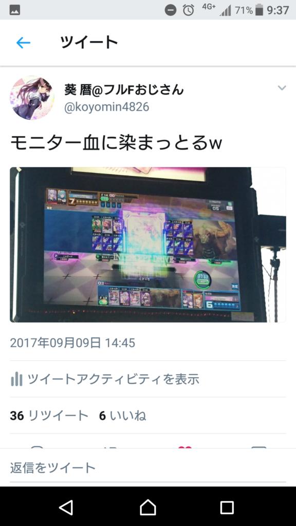 f:id:koyomin4826:20170910094512p:plain