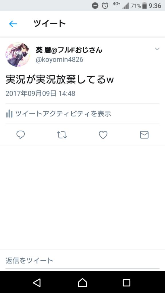 f:id:koyomin4826:20170910094543p:plain