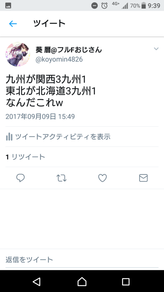 f:id:koyomin4826:20170910094607p:plain