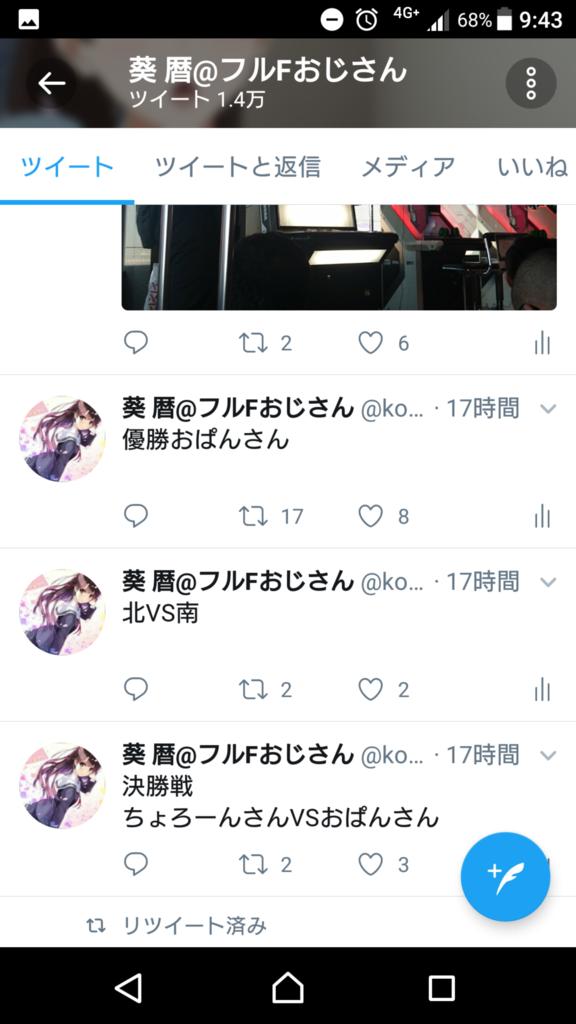 f:id:koyomin4826:20170910094817p:plain