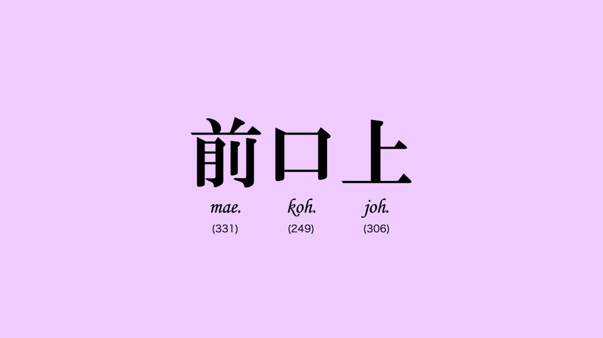 f:id:koyomipoke:20200711191127p:plain
