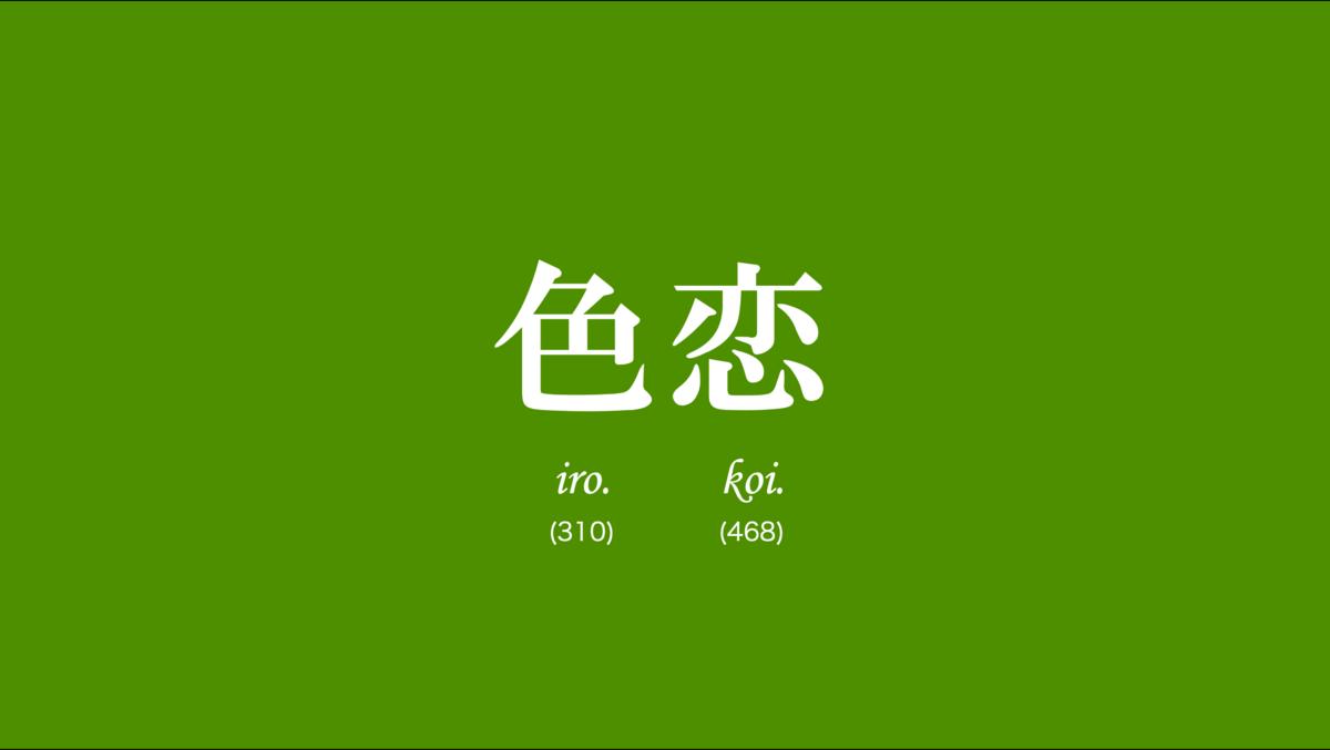 f:id:koyomipoke:20200712013745p:plain