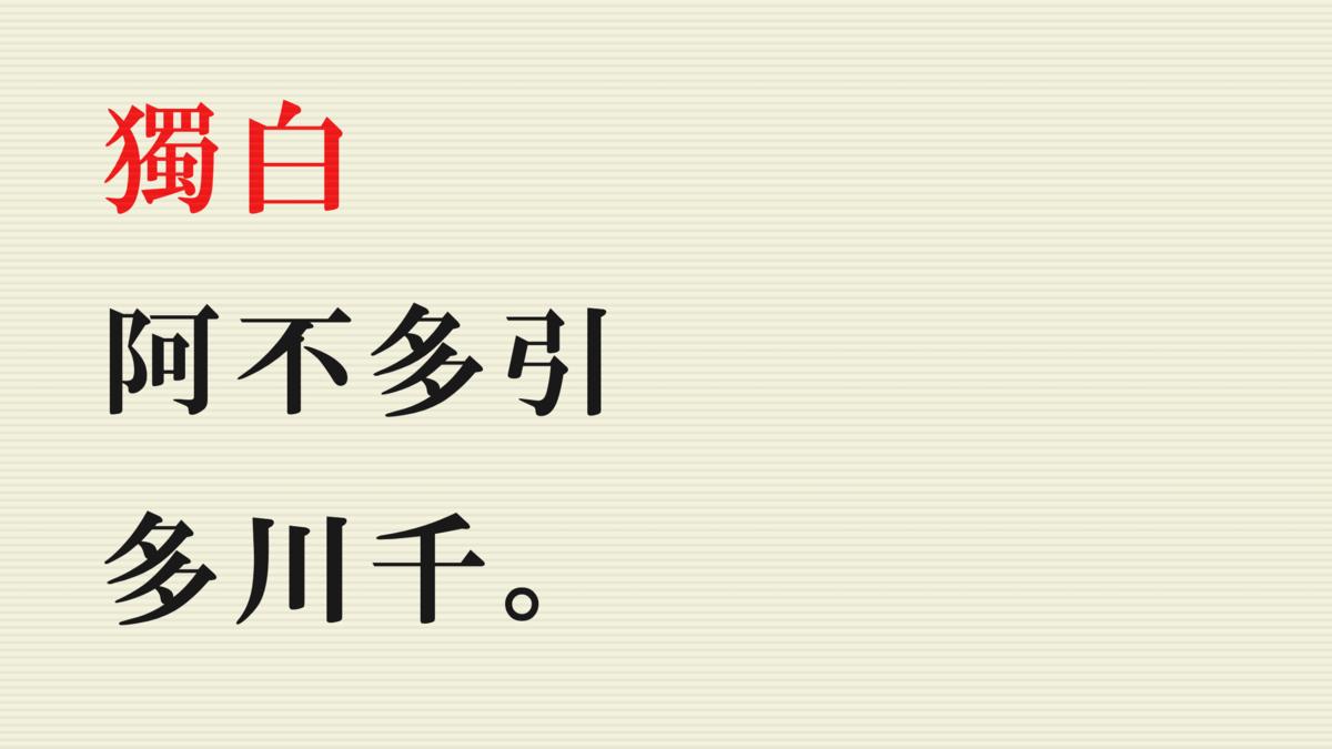 ブログ名「独白アフタータッチ」が万葉仮名で書かれている。