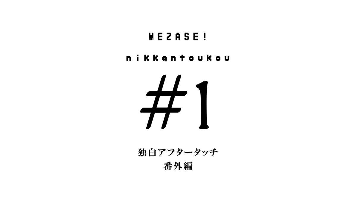 f:id:koyomipoke:20200902121732p:plain