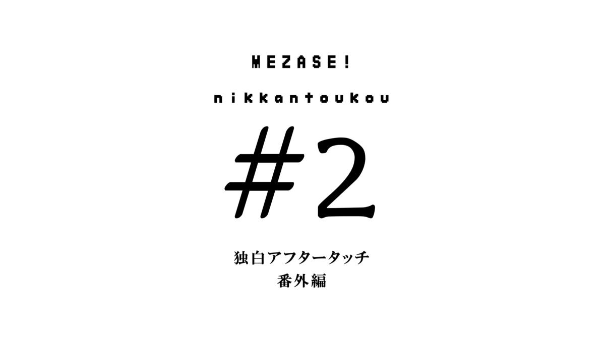 f:id:koyomipoke:20200902202114p:plain