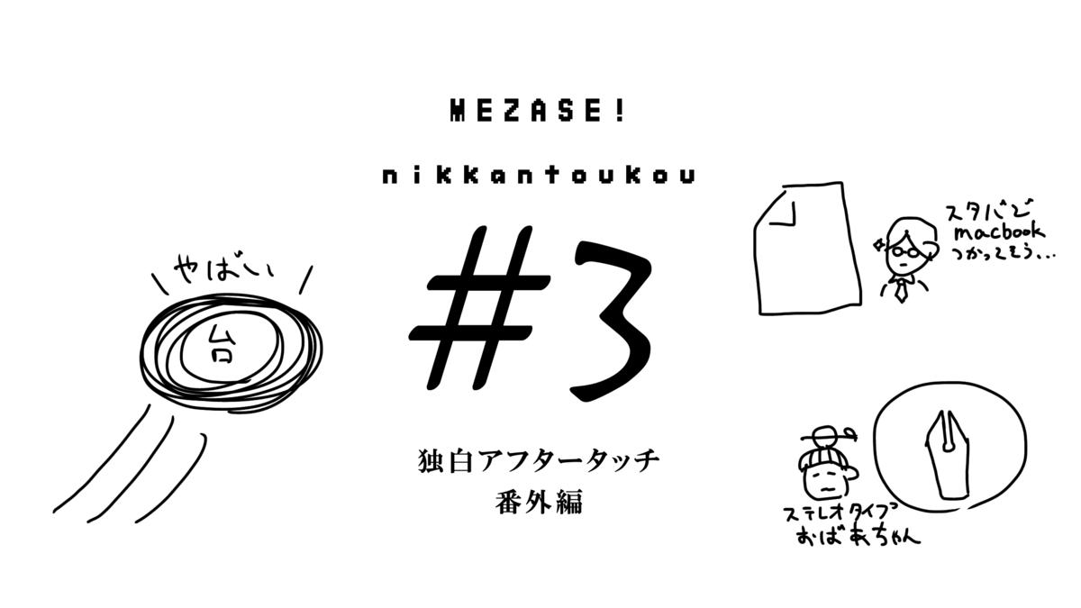 f:id:koyomipoke:20200903122425p:plain