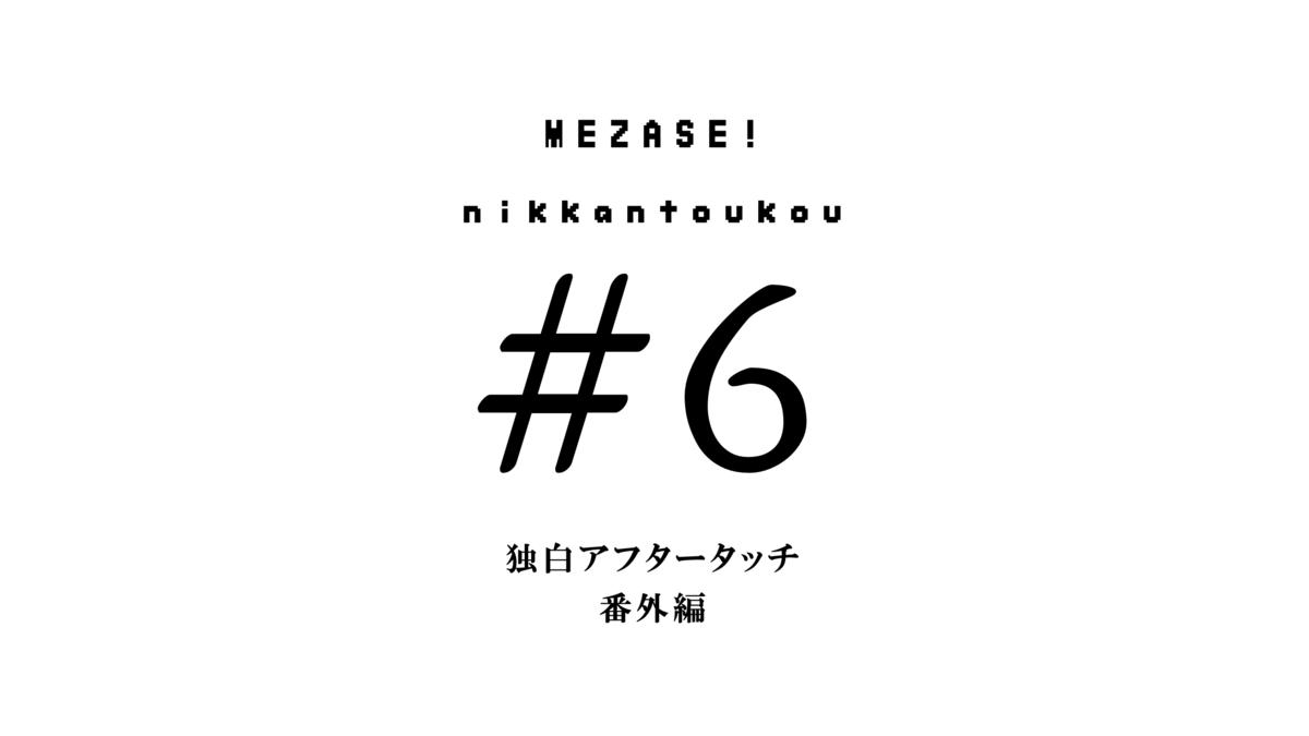 f:id:koyomipoke:20200906234434p:plain