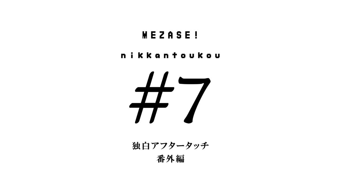 f:id:koyomipoke:20200910020340p:plain