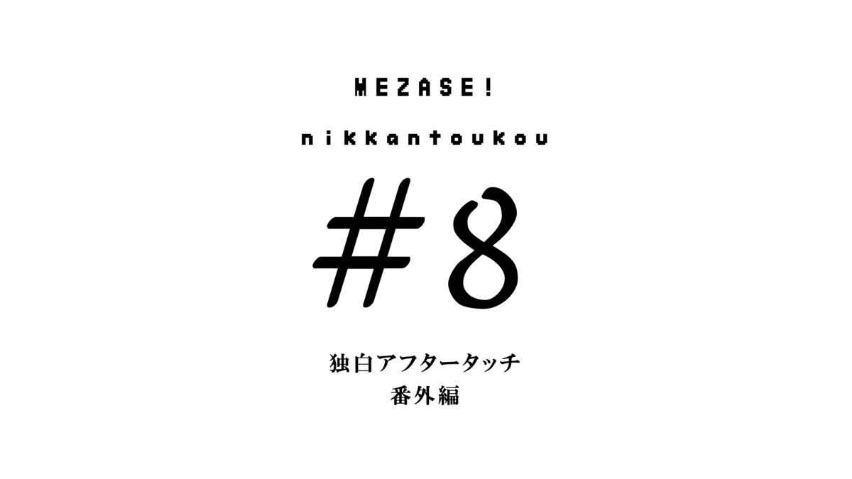 f:id:koyomipoke:20200912003543p:plain