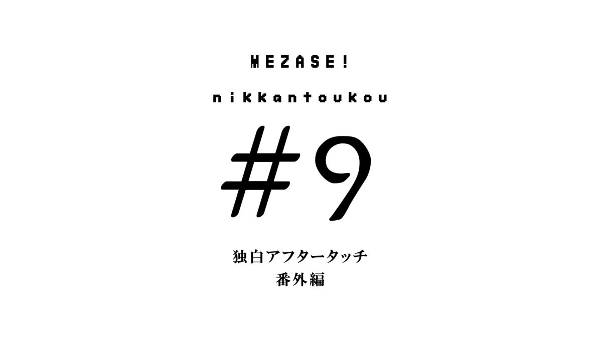 f:id:koyomipoke:20200913215815p:plain
