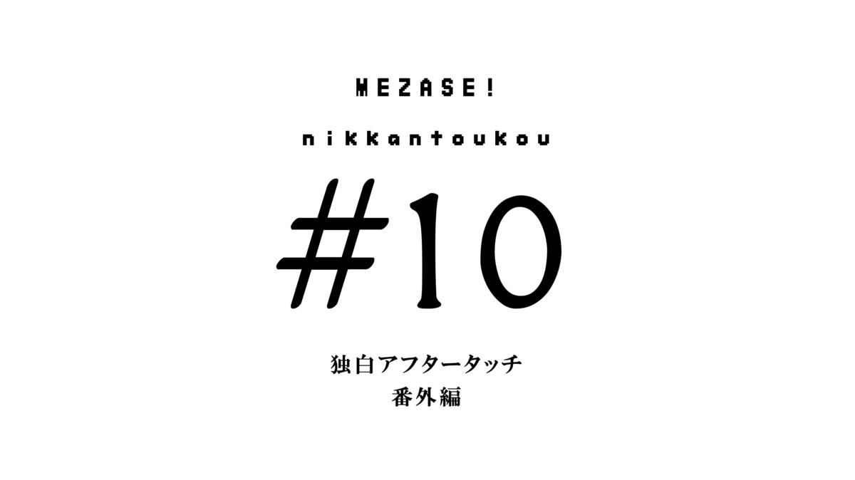 f:id:koyomipoke:20200914212350p:plain