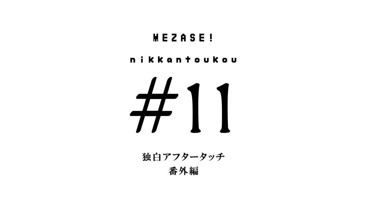 f:id:koyomipoke:20200920003458p:plain