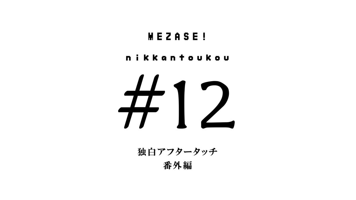 f:id:koyomipoke:20200922021057p:plain