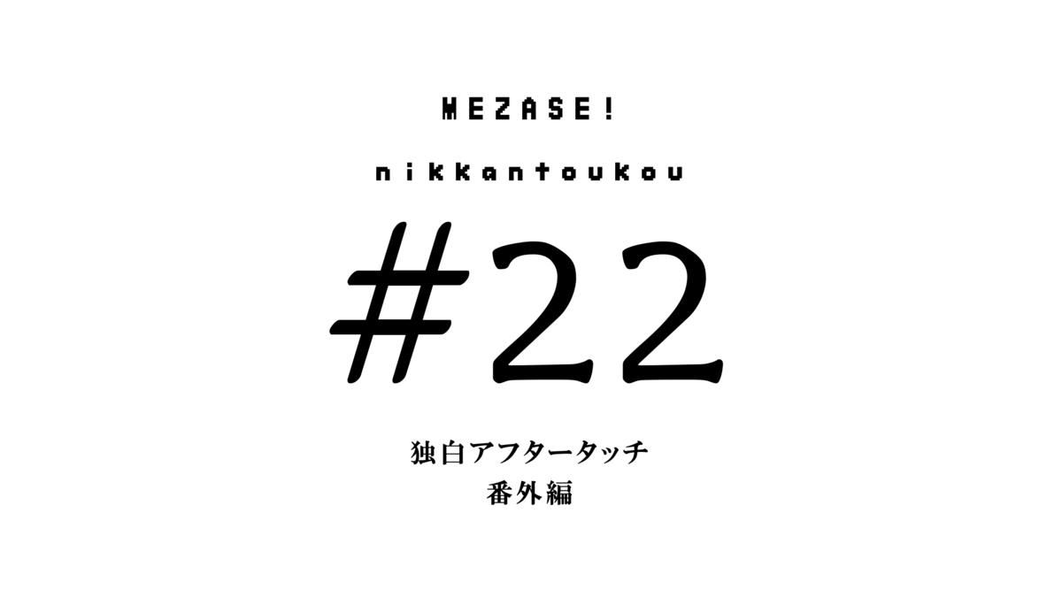 f:id:koyomipoke:20200923230943p:plain