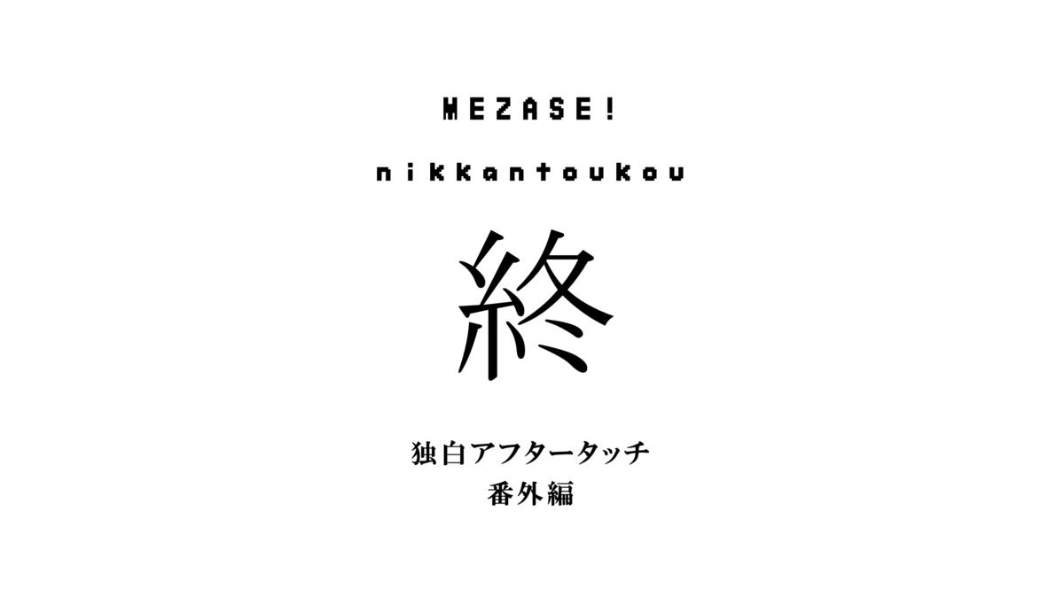 f:id:koyomipoke:20200930222455p:plain