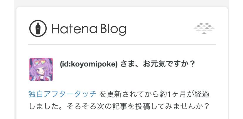 f:id:koyomipoke:20210404184037j:plain