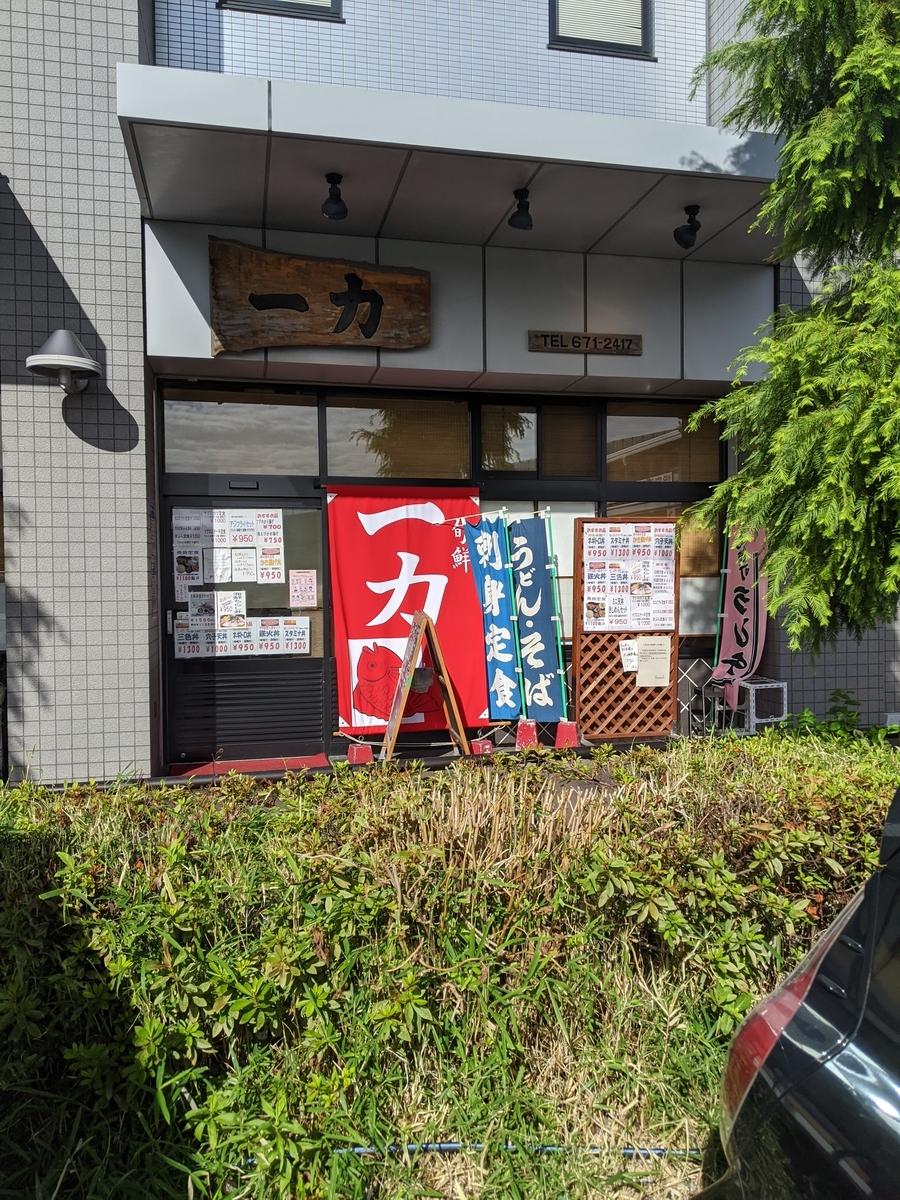 f:id:koyuki-ch:20200912083705j:plain
