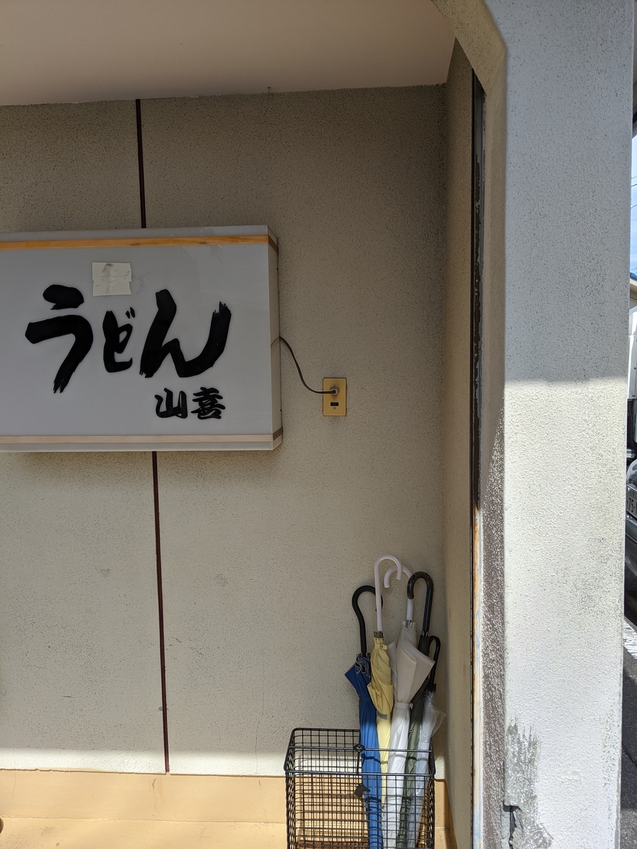 f:id:koyuki-ch:20200914102218j:plain