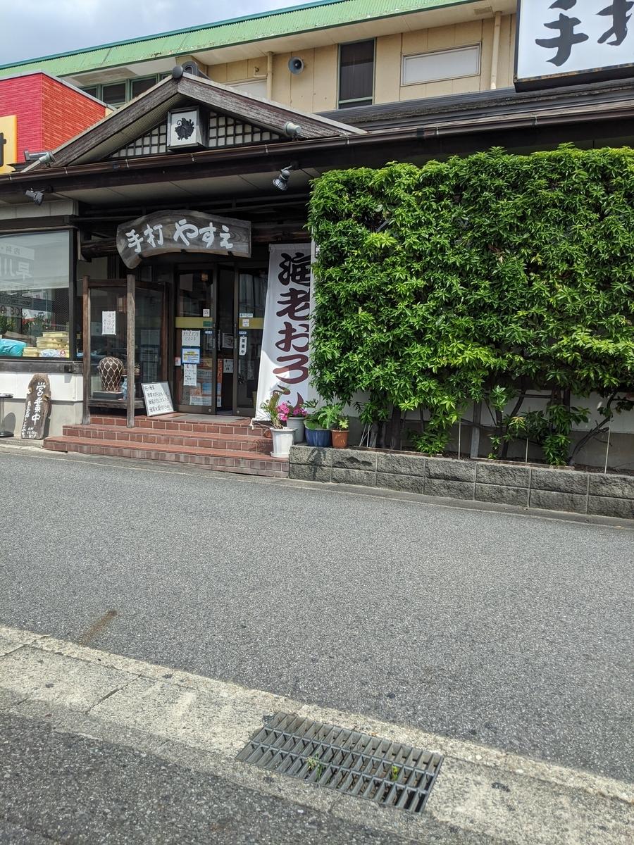 f:id:koyuki-ch:20200916105805j:plain