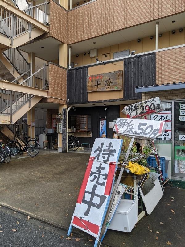 f:id:koyuki-ch:20201120194934j:plain