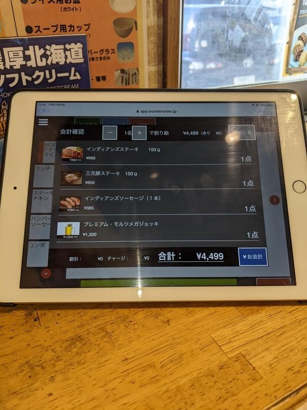 f:id:koyuki-ch:20201225194337j:plain