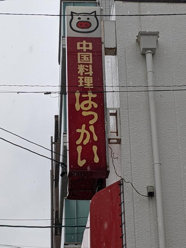 f:id:koyuki-ch:20210216192744j:plain