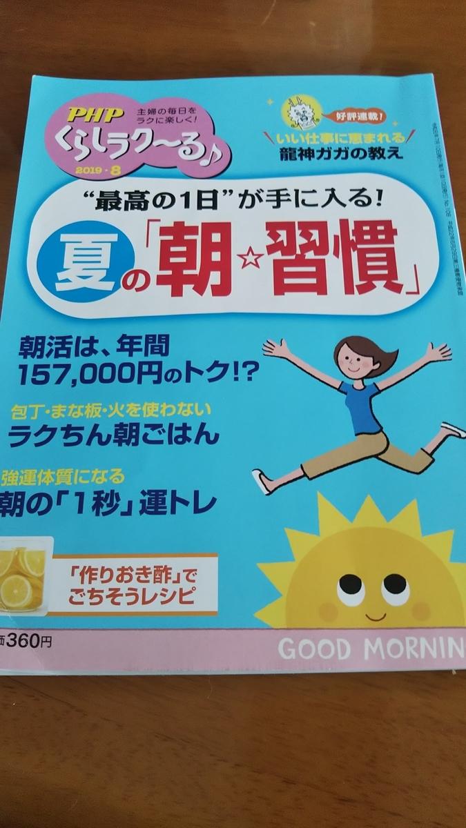 f:id:koyukitti1101:20190821112024j:plain