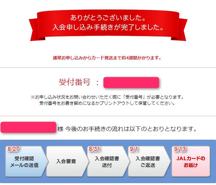 f:id:koyukizou:20170909055404p:plain