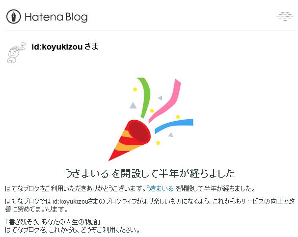 f:id:koyukizou:20180102084730p:plain