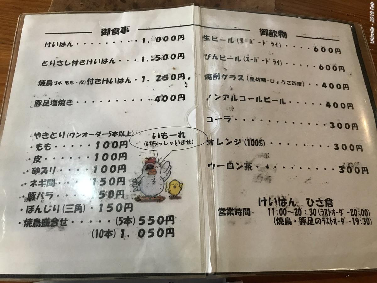 f:id:koyukizou:20190209115725j:plain