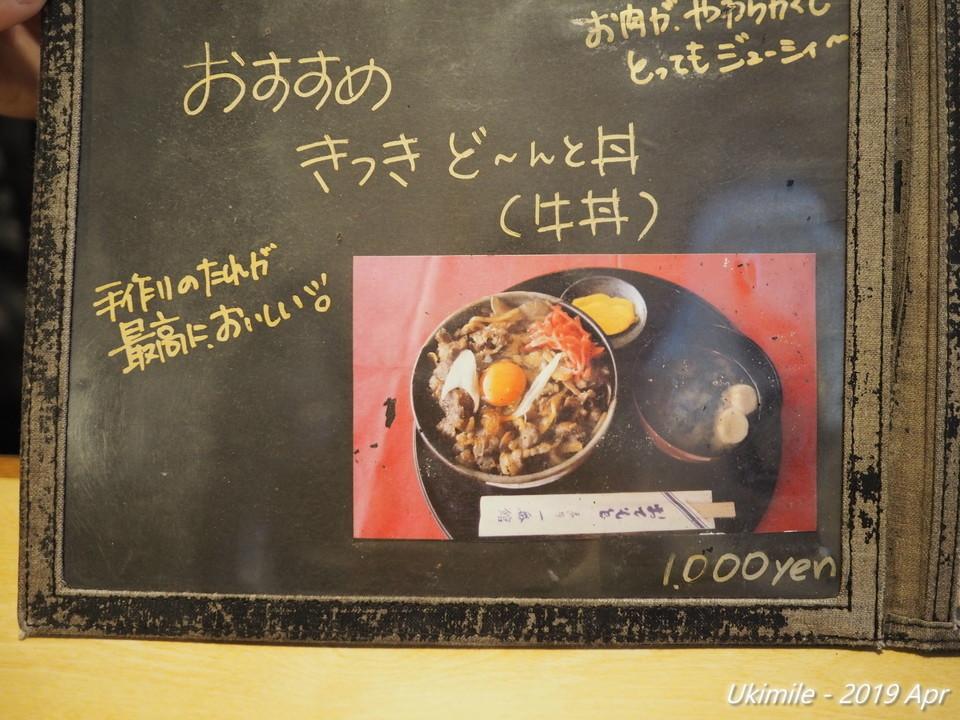 f:id:koyukizou:20190406122749j:plain