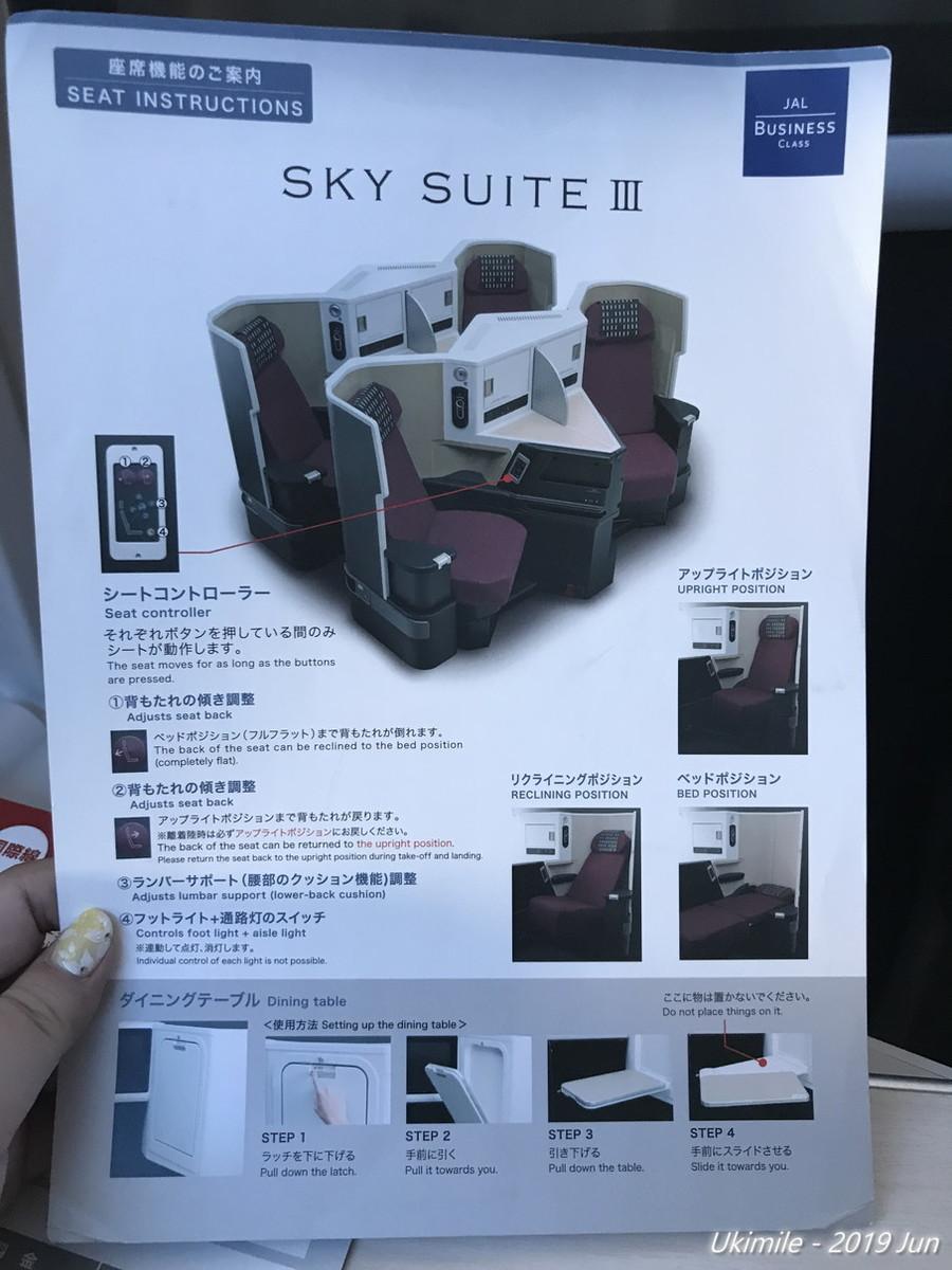 f:id:koyukizou:20190620111548j:plain