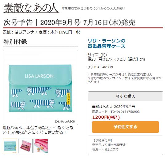 f:id:koyukizou:20200711162829p:plain