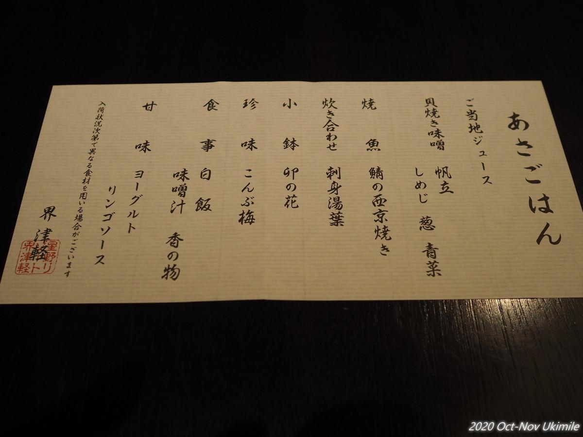 f:id:koyukizou:20201031070521j:plain