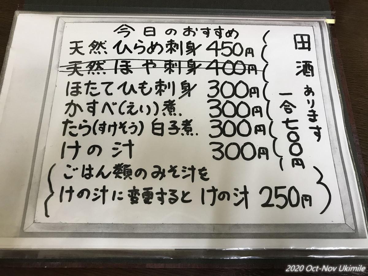 f:id:koyukizou:20201031131549j:plain
