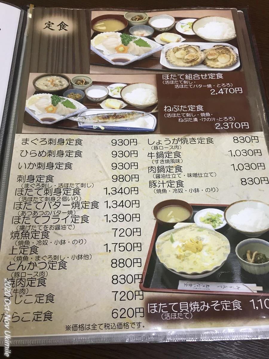 f:id:koyukizou:20201031131622j:plain