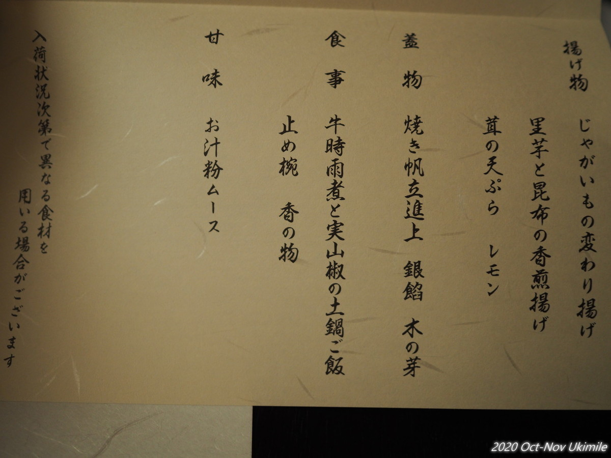 f:id:koyukizou:20201031175744j:plain