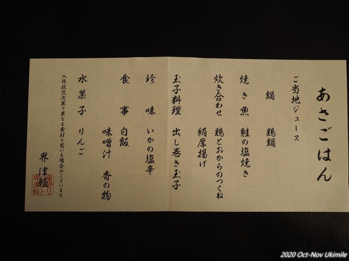 f:id:koyukizou:20201101073719j:plain