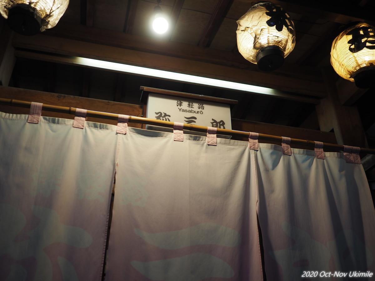 f:id:koyukizou:20201101184816j:plain