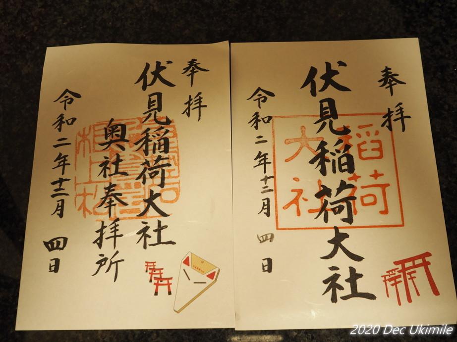 f:id:koyukizou:20201204131833j:plain