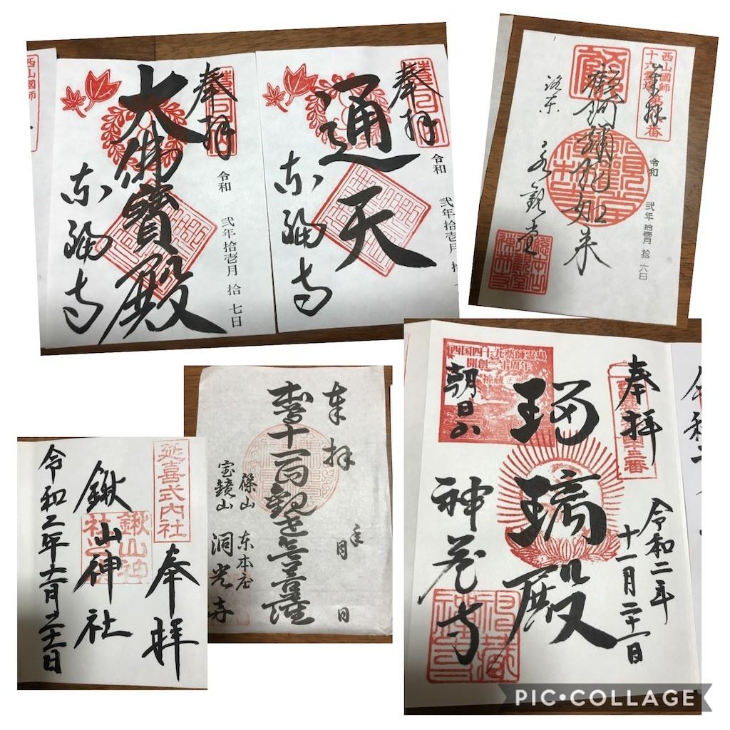 f:id:koyukizou:20201214122857j:plain