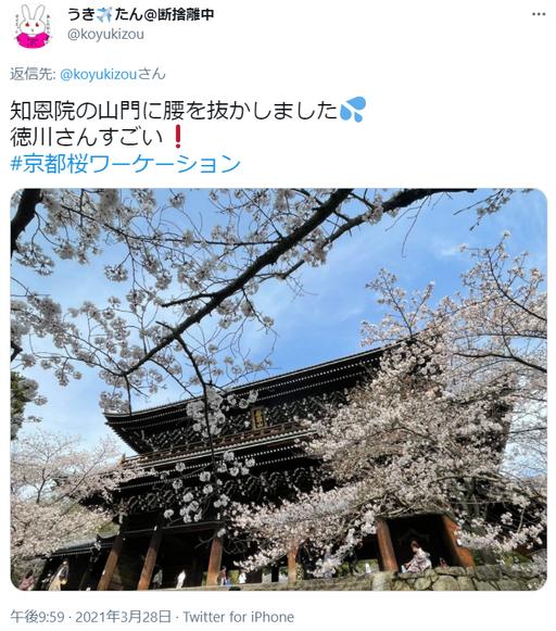 f:id:koyukizou:20210411173916p:plain